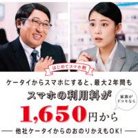 ドコモ「はじめてスマホ割」は月額1,650円ではなく月5,000円以上だった