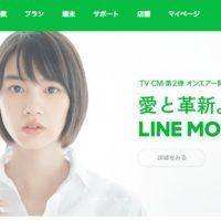 のんさん出演 LINEモバイルCMの曲名と広告戦略