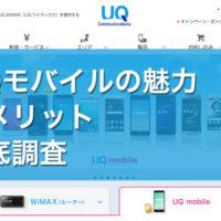 UQmobileの魅力とデメリットを徹底調査