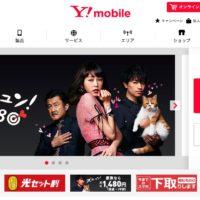 Y!mobile(ワイモバイル)の料金・速度・評価からデメリットまで総まとめ