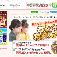 18歳以下なら新規でも特価!DINGO Gが一括0円キャッシュバック、iPhone7が一括5万円で月額2000円台のキャンペーン