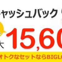 BIGLOBEモバイルの15,600円キャッシュバックキャンペーン
