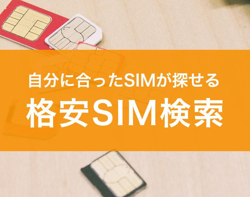 格安SIMかんたん比較