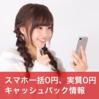 【最新版】スマホ携帯乗り換えで一括0円、キャッシュバック有の案件まとめ