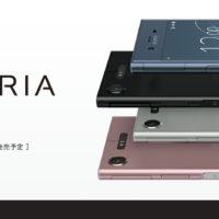 Xperia XZ1の価格と最安料金を比較【ドコモ au ソフトバンク】