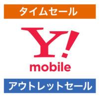 ワイモバイルのアウトレットセール・タイムセールでスマホを一括0円で購入できる