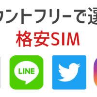 格安SIMはSNSや動画アプリ使い放題のカウントフリーで選ぶべし