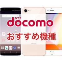 ドコモの機種変更でおすすめの機種まとめ iPhone Android