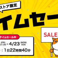 ワイモバイルのセールで端末が一括1円で販売中!