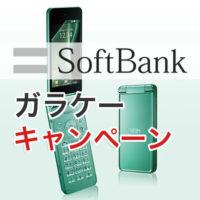 ソフトバンクのガラケーが月額22円 のキャンペーン