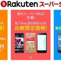 楽天モバイルでHUAWEI Mate10 Proが半額、Zenfoneが1000円で買える等 特大セール中