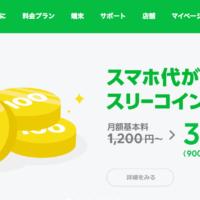 LINEモバイルが月額300円で使えるキャンペーン開始 ドコモ ソフトバンク回線で利用できる