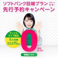 mineoが月額0円で利用できる先行予約キャンペーンがもうすぐ終了!