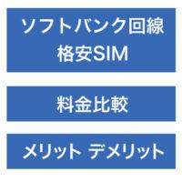 ソフトバンク回線の格安SIMはどこが安いのか比較 最安や乗り換えのおすすめはコレ!