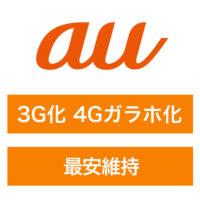 【2018年】auの3Gシングル化、4Gガラホ化の最新のやり方と最安維持費