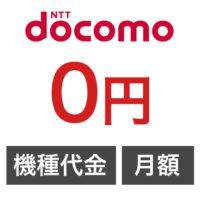 【最新】ドコモで機種も月額も0円にする最安維持方法