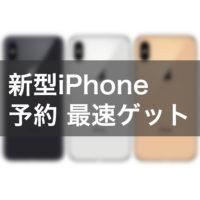 【予約】新型iPhoneXs XsMax Xrを早くゲットする方法 ドコモ/au/ソフトバンク