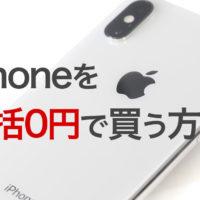 【決定版】iPhoneを一括0円で買う方法や乗り換えの注意点を徹底解説