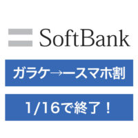 ソフトバンクのガラケー→スマホ割は1月16日で終了!月額を安くしたいならお早めに
