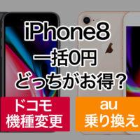 ドコモのiPhone8機種変更一括0円は安いのか?乗り換えキャッシュバックと比較