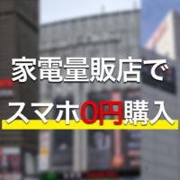 家電量販店での携帯乗り換え一括0円やキャッシュバックを解説