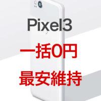 Pixel3を一括0円で購入し最安で維持する方法と費用まとめ