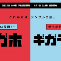 ドコモのギガライト、ギガホの最安維持費は980円と2980円