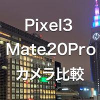 【写真で比較】Pixel3 と Mate20Pro、最強カメラはどっち?